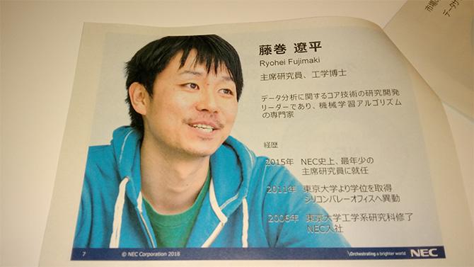 NECのデータ分析子会社